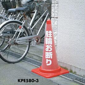 カラーコーン(70cm)用透明カバーサイン 『 駐輪お断り 』 防犯用品 防犯グッズ