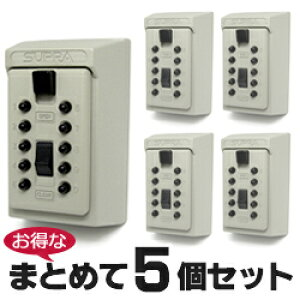 Keiden カギ番人 PS6 壁付固定型プッシュボタン式 5個セット キーボックス 暗証番号 壁掛け 防犯 鍵 キーBOX カギ 防犯グッズ