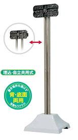 ポスト用スタンドポール[埋込・自立共用式]SP-JUW(2本型)