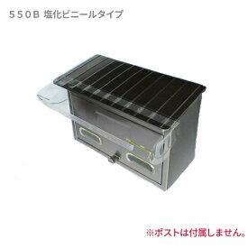 石川製作所 郵便受箱用雨よけフード 550B [透明]