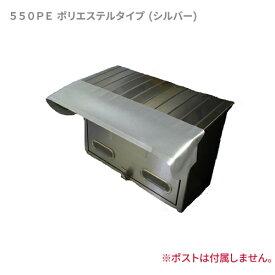 石川製作所 郵便受箱用雨よけフード 550PE [シルバー]
