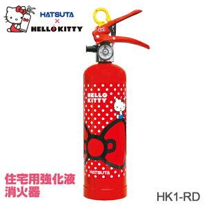 初田製作所 ハローキティ住宅用消火器レッドドット (HK1-RD)