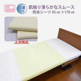 あんしん3層スムース防水シーツ 電気毛布対応 シングル 95×170cm 抗菌加工 Tetote