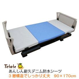あんしん耐久デニム防水シーツ シングル 90cm×170cm 抗菌加工 Tetote