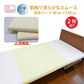 あんしんスムース防水シーツ/2枚セット 電気毛布対応 シングル 90×170cm 抗菌加工 Tetote