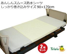 あんしんスムース防水シーツ【2枚セット】シングル 90×170cm 抗菌加工 Tetote