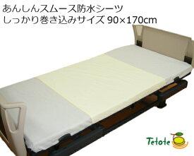 あんしんスムース防水シーツ シングル 90×170cm 抗菌加工 Tetote