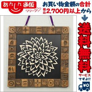 【アーテック】ウッドスカルプチャーアート 黒 ※お取り寄せ商品 【RCP】【02P06Aug16】
