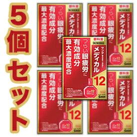 【第2類医薬品】【送料無料の5個セット】【参天製薬】サンテメディカル12 12mL 【RCP】