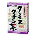 【山本漢方】100%クミスクチン茶 3g×20包☆☆※お取り寄せ商品【RCP】【02P03Dec16】
