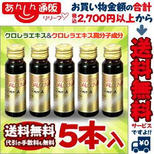 【送料無料の2個セット】なんと!あのグロスミンシリーズの液体タイプ、バイオアルゲンA 50ml×5本入 が「この価格!?」【お取り寄せ商品】【RCP】