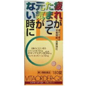 【第3類医薬品】【協和薬品工業】ビタオーダーQX 180錠 ※お取り寄せになる場合もございます【RCP】