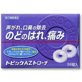 【第3類医薬品】【日新製薬】トピック AZトローチ 24錠※お取り寄せになる場合もございます【RCP】【02P03Dec16】