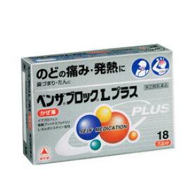 【第(2)類医薬品】【武田薬品】ベンザブロックLプラス 18カプレット(銀のベンザ)※お取り寄せになる場合もございます【RCP】【セルフメディケーション税制 対象品】