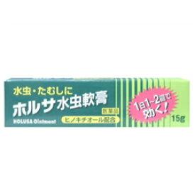 【第2類医薬品】【中外医薬生産】ホルサ水虫軟膏 15g※お取り寄せになる場合もございます【RCP】【セルフメディケーション税制 対象品】