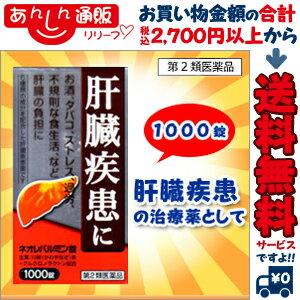 【第2類医薬品】【送料無料】なんと!6種の成分を配合した肝臓疾患薬、あのネオレバルミン 錠 1000錠 が「この価格!?」【RCP】