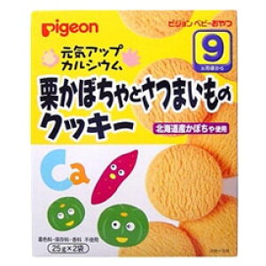 【ピジョン】元気アップカルシウム 栗かぼちゃとさつまいものクッキー 25g×2袋入 ■お取り寄せ商品【RCP】【02P03Dec16】