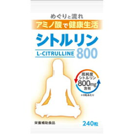 【ウェルネスジャパン】シトルリン800 240粒 ※お取り寄せ商品【RCP】【02P03Dec16】