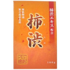 【アール・エイチ・ビープロダクト】新 柿渋石鹸 100g ※お取り寄せ商品【RCP】【02P03Dec16】
