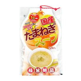 【ヨコヤマコーポレーション】国産たまねぎスープ 12食 ※お取り寄せ商品【RCP】【02P03Dec16】