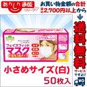 なんと!あの【サラヤ】フェイスフィットマスク 不織布3層タイプ 小さめサイズ 50枚入が「この価格!?」 ◆お取り…