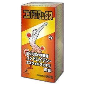 【送料無料の3個セット】【ゼリア新薬】コンドロマックス 600錠 ※お取り寄せ商品【RCP】