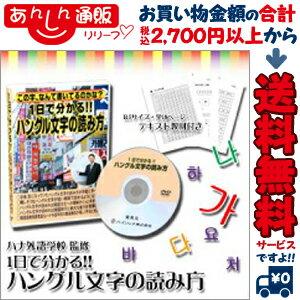 【送料無料】ハングル文字の読み方(DVD) ※お取り寄せ商品【RCP】