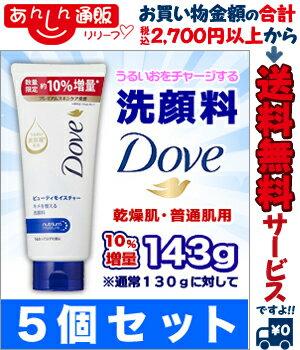 【お得な5個セット】なんと!あの【ユニリーバ】Dove(ダヴ) ビューティーモイスチャー 洗顔料 増量品 143g が「この価格!?」【RCP】