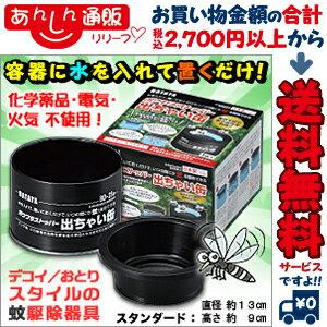 なんと!あの容器に水を入れて置くだけ!環境に優しい蚊の幼虫駆除アイテム【ハタヤ】ボウフラストッパー 出ちゃい缶 スタンダードタイプ BD−2S が「この価格?!」 ※お取り寄せ商品【RCP】