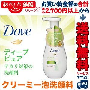 なんと!あの【ユニリーバ】ダヴ(Dove) ディープピュア クリーミー泡洗顔料 160ml が「この価格!?」 ※お取り寄せ商品【RCP】【02P03Dec16】