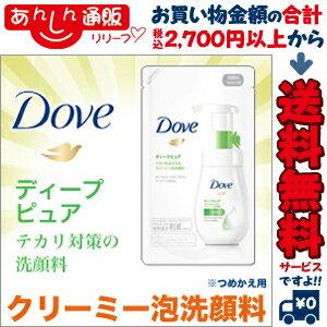 なんと!あの【ユニリーバ】ダヴ(Dove) ディープピュア クリーミー泡洗顔料 つめかえ用 140ml が「この価格!?」 ※お取り寄せ商品【RCP】【02P03Dec16】