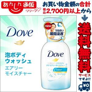 なんと!あの【ユニリーバ】ダヴ(Dove) ボディウォッシュ エアリーモイスチャー ポンプ 450g  が「この価格!?」 ※お取り寄せ商品【RCP】【02P03Dec16】