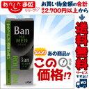 【ライオン☆イチオシ市場】なんと!あの【ライオン】のBan(バン) 男性用ロールオン 30mlが「この価格!?」※お取り…
