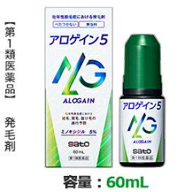 【第1類医薬品】【佐藤製薬】アロゲイン5 60mL ミノキシジル5%配合 (抜け毛・育毛) ※お取り寄せになる場合もございます【RCP】