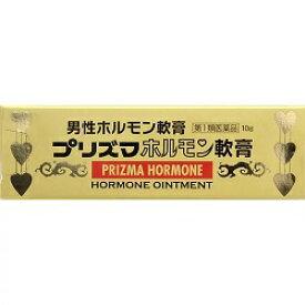 【第1類医薬品】【原沢製薬】プリズマホルモン軟膏 10g ※お取り寄せになる場合もございます【RCP】