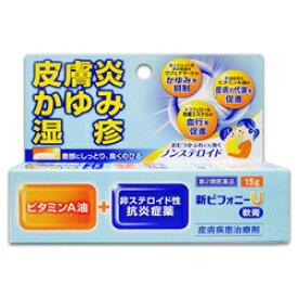 【第2類医薬品】【ノーエチ薬品】新ピフォニーU軟膏 15g ※お取り寄せになる場合もございます【RCP】【セルフメディケーション税制 対象品】