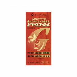 【第3類医薬品】【送料無料】【第一三共ヘルスケア】ヒヤクゴールド 120カプセル ☆☆※お取り寄せになる場合もございます 【RCP】