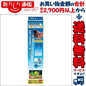 【水作】水槽用 プロホース Lサイズ★ペット用品 ※お取り寄せ商品【RCP】【02P03Dec16】