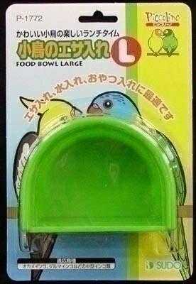 【スドー】小鳥のエサ入れ L ★ペット用品 ※お取り寄せ商品【RCP】【02P03Dec16】