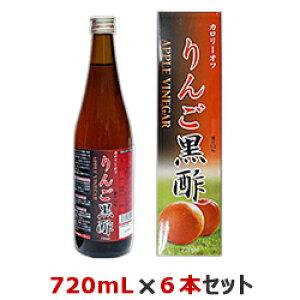 なんと!【SSクリエイト】カロリーオフ りんご黒酢 720mL ×6本セット なら、まとめ買い価格! ※お取り寄せ商品【RCP】
