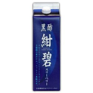 なんと!あの【日野製薬】黒酢紺碧スリーベリー 900ml が「この価格!?」※お取り寄せ商品 【RCP】