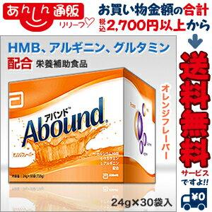 なんと!あの【アボット ジャパン】アバンド 24g×30袋 が「この価格!?」※お取り寄せ商品【RCP】