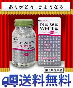【第3類医薬品】【ビタトレール】ネージュホワイト240錠...ハイチオールCと同じL-システイン配合量で40日分【RCP】【02P03Dec16】