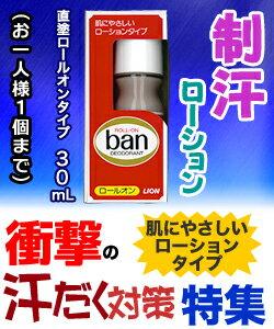 【ライオン☆イチオシ市場】なんと!あの【ライオン】のBan(バン)ロールオン30mlが「この価格!?」※お取り寄せ【S】【RCP】【02P03Dec16】