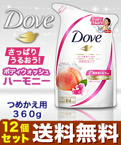 【送料無料の12個セット】なんと!あの【ユニリーバ】ダヴ(Dove) ボディウォッシュ ハーモニー つめかえ用 360g が送料無料のまとめ買い特価! ※お取り寄せ商品【RCP】
