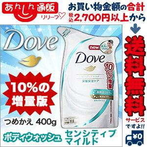 なんと!あの【ユニリーバ】ダヴ(Dove) ボディウォッシュ センシティブマイルド つめかえ 10%増量版 400g(360+40g) が「この価格!?」 ※お取り寄せ商品 【RCP】