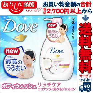 なんと!あの【ユニリーバ】ダヴ (Dove) ボディウォッシュ リッチケア ココナッツミルク&ジャスミン ポンプ 480g が「この価格!?」※お取り寄せ商品【RCP】【02P03Dec16】