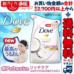 なんと!あの【ユニリーバ】ダヴ (Dove) ボディウォッシュ リッチケア ココナッツミルク&ジャスミン つめかえ用 340g が「この価格!?」※お取り寄せ商品【RCP】【02P03Dec16】