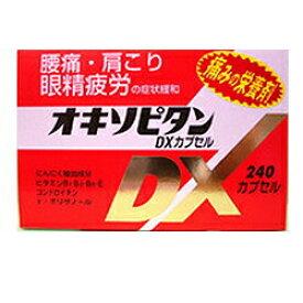 【第3類医薬品】【送料無料】【日邦薬品】オキソピタンDX 240カプセル 【RCP】
