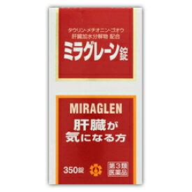 【第3類医薬品】【送料無料】【日邦薬品】ミラグレーン錠 350錠※お取り寄せになる場合もございます【RCP】